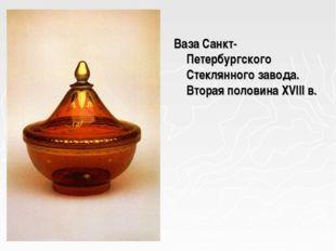 Ваза Санкт-Петербургского Стеклянного завода. Вторая половина XVIII в.
