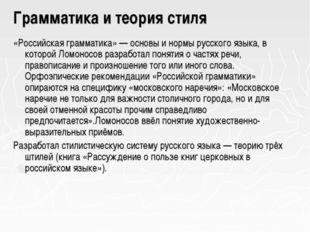 Грамматика и теория стиля «Российская грамматика»— основы и нормы русского я