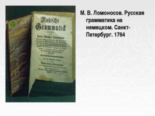 М.В.Ломоносов. Русская грамматика на немецком. Санкт-Петербург. 1764