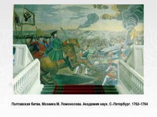 Полтавская битва. Мозаика М. Ломоносова. Академия наук. С.-Петербург. 1762–1