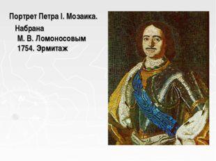 Портрет Петра I. Мозаика. Набрана М.В.Ломоносовым 1754. Эрмитаж