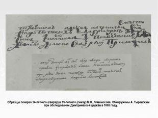 Образцы почерка 14-летнего (сверху) и 19-летнего (снизу) М.В. Ломоносова. Обн