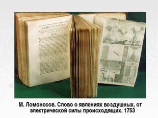 М. Ломоносов. Слово о явлениях воздушных, от электрической силы происходящих.