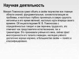 Научная деятельность Михаил Ломоносов сумел объять в своём творчестве все гла