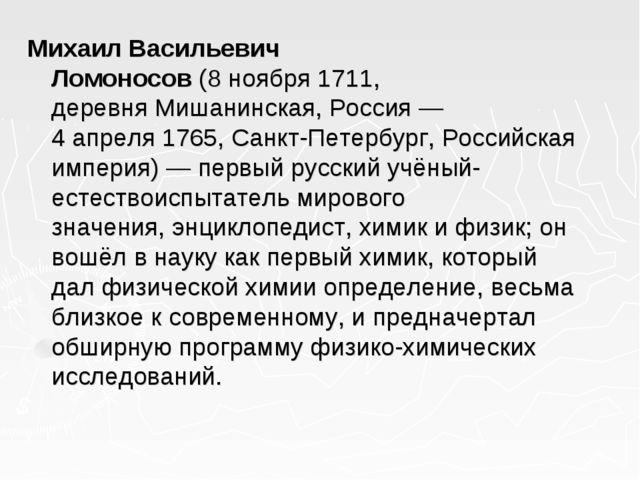 Михаил Васильевич Ломоносов(8ноября1711, деревняМишанинская,Россия— 4а...