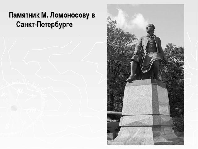 Памятник М. Ломоносову в Санкт-Петербурге