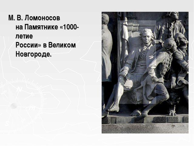 М. В. Ломоносов наПамятнике «1000-летие России»вВеликом Новгороде.