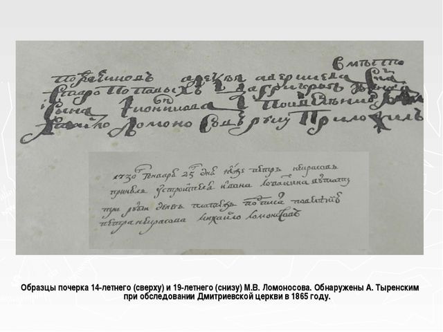 Образцы почерка 14-летнего (сверху) и 19-летнего (снизу) М.В. Ломоносова. Обн...