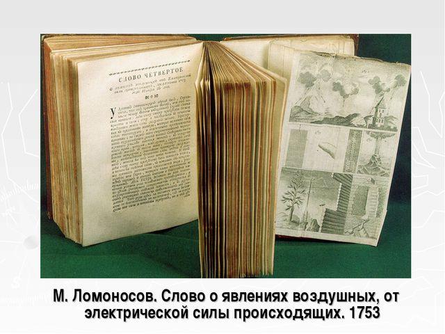 М. Ломоносов. Слово о явлениях воздушных, от электрической силы происходящих....