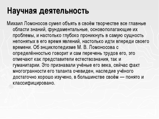 Научная деятельность Михаил Ломоносов сумел объять в своём творчестве все гла...