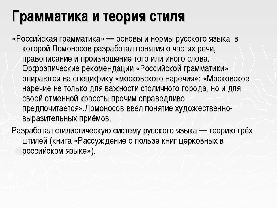 Грамматика и теория стиля «Российская грамматика»— основы и нормы русского я...