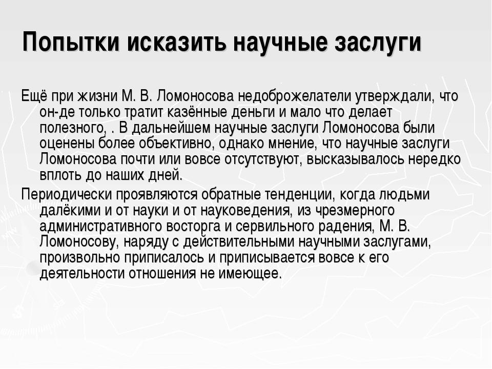 Попытки исказить научные заслуги Ещё при жизни М. В. Ломоносова недоброжелате...