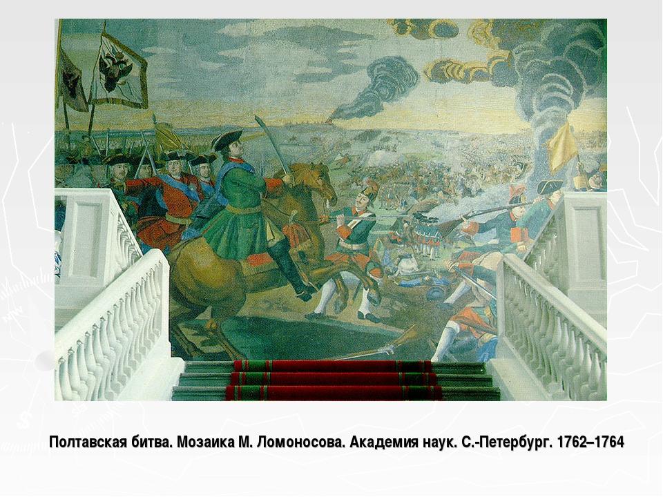 Полтавская битва. Мозаика М. Ломоносова. Академия наук. С.-Петербург. 1762–1...