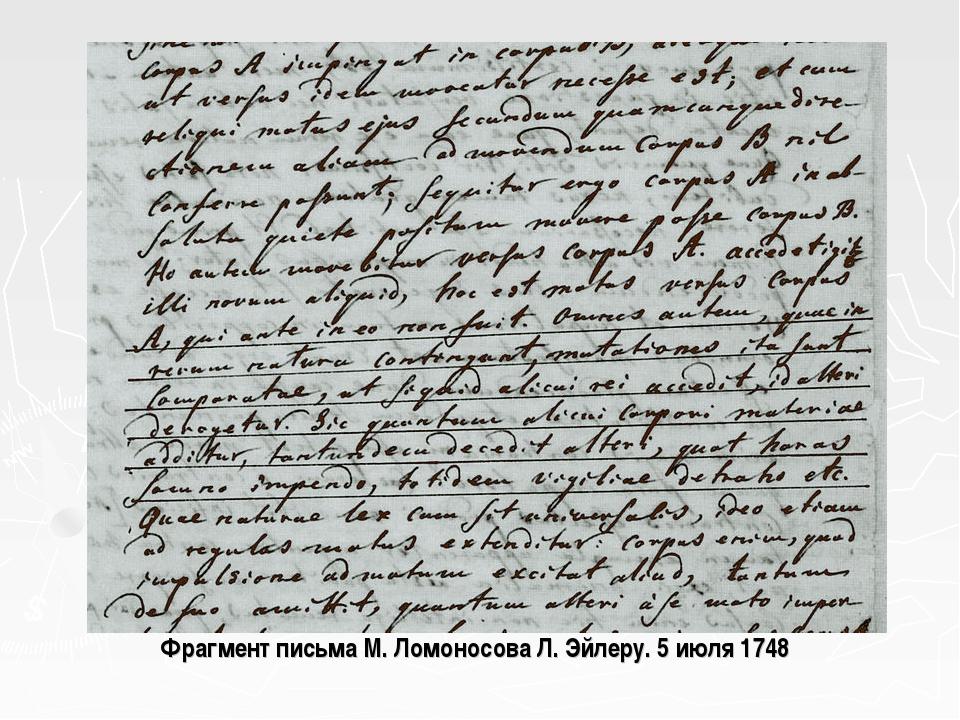 Фрагмент письма М. Ломоносова Л. Эйлеру. 5 июля 1748