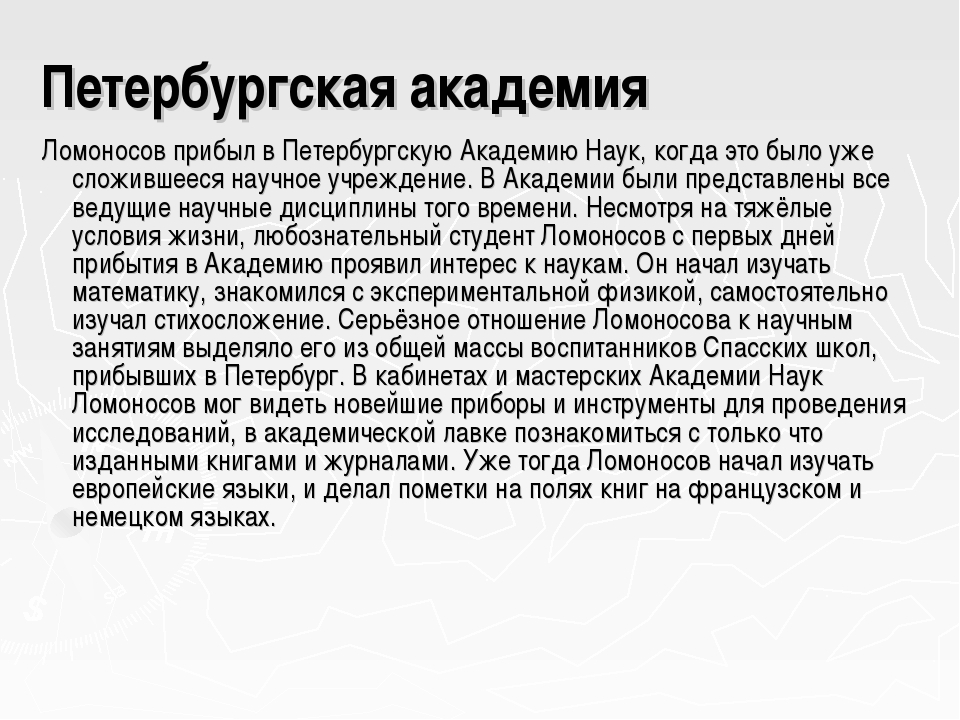 Петербургская академия Ломоносов прибыл вПетербургскую Академию Наук, когда...