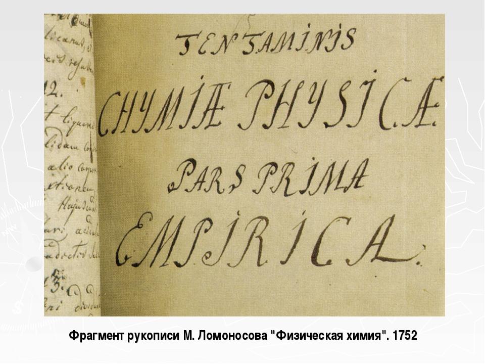 """Фрагмент рукописи М. Ломоносова """"Физическая химия"""". 1752"""