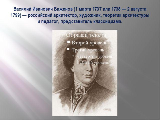 Василий Иванович Баженов (1 марта 1737 или 1738 — 2 августа 1799) — российски...