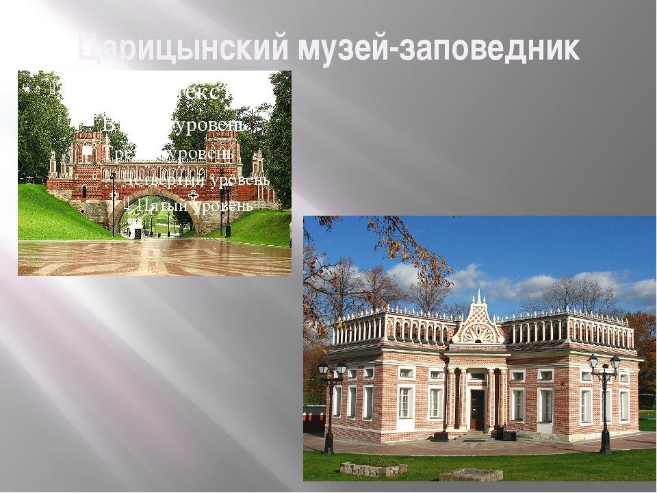 Царицынский музей-заповедник