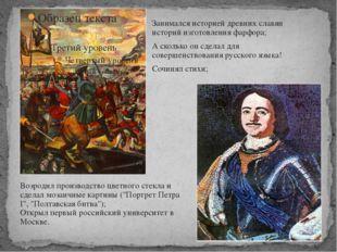 Занимался историей древних славян историй изготовления фарфора; А сколько он