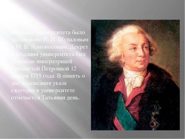 Создание университета было предложено И. И. Шуваловым и М. В. Ломоносовым. Д...