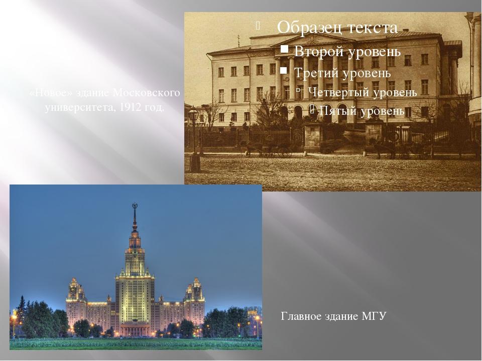 «Новое» здание Московского университета, 1912 год. Главное здание МГУ