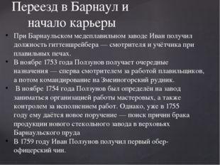 Переезд в Барнаул и начало карьеры ПриБарнаульском медеплавильном заводеИва