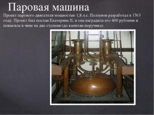 Паровая машина Проект парового двигателя мощностью 1,8 л.с. Ползунов разработ