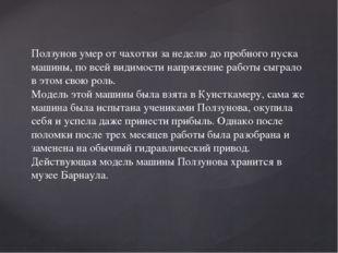 Ползунов умер от чахотки за неделю до пробного пуска машины, по всей видимост