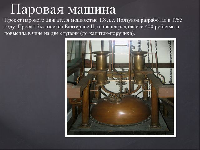Паровая машина Проект парового двигателя мощностью 1,8 л.с. Ползунов разработ...