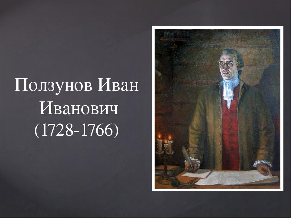 Ползунов Иван Иванович (1728-1766)