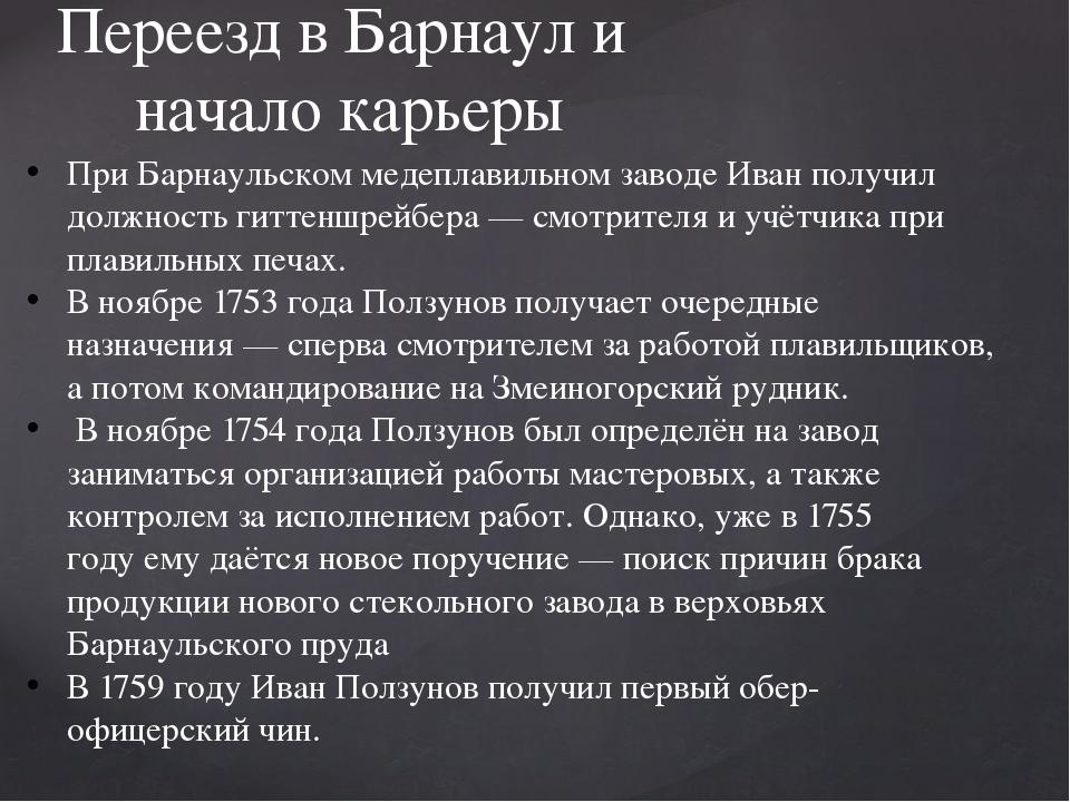 Переезд в Барнаул и начало карьеры ПриБарнаульском медеплавильном заводеИва...