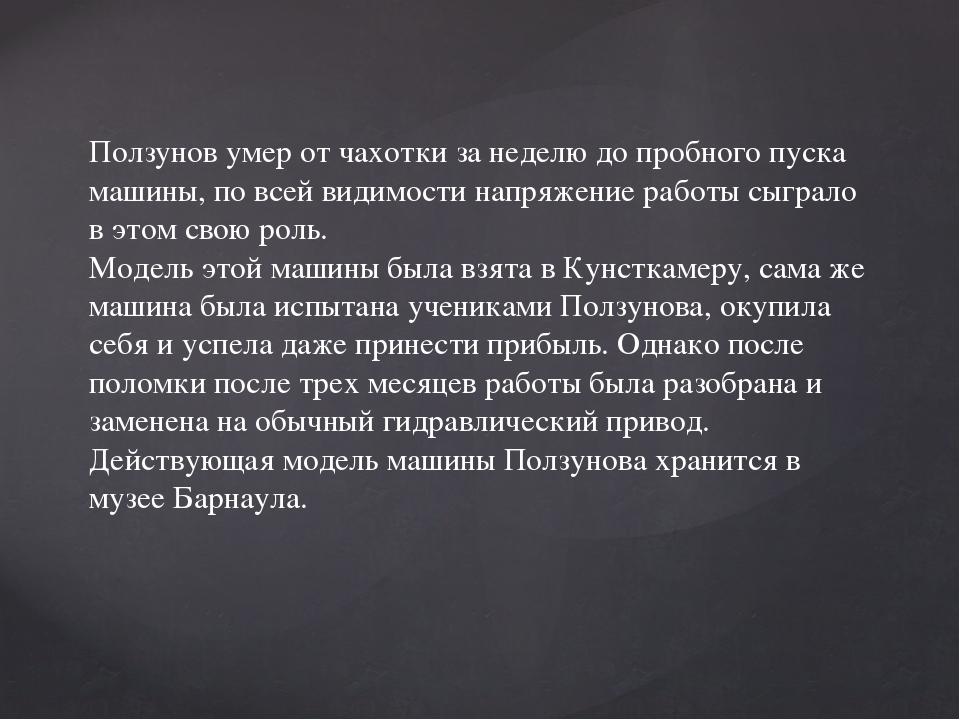 Ползунов умер от чахотки за неделю до пробного пуска машины, по всей видимост...
