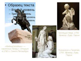 «Медный всадник» — памятник Петру I. Открыт в 1782 г. Санкт-Петербург Грозящи