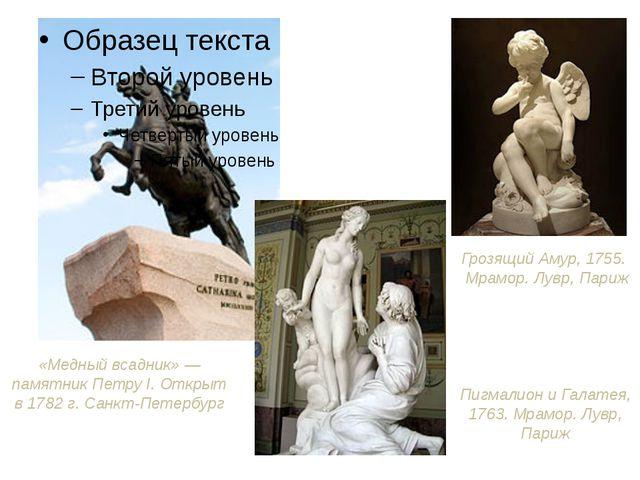 «Медный всадник» — памятник Петру I. Открыт в 1782 г. Санкт-Петербург Грозящи...