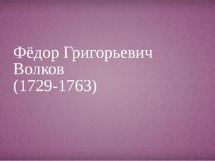 Фёдор Григорьевич Волков (1729-1763)
