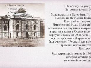 В 1752 году по указу Елизаветы Петровнытруппа Волкова Ф.Г. была вызвана в