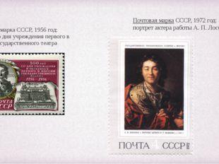 Почтовая маркаСССР,1956 год: 200 лет со дня учреждения первого в России го