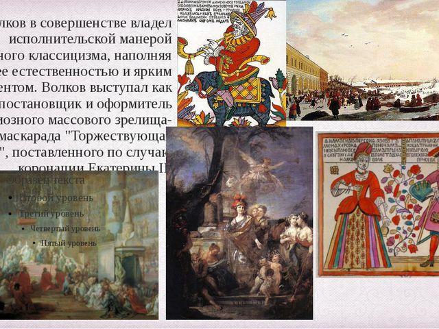 Федор Волков в совершенстве владел исполнительской манерой театрального клас...