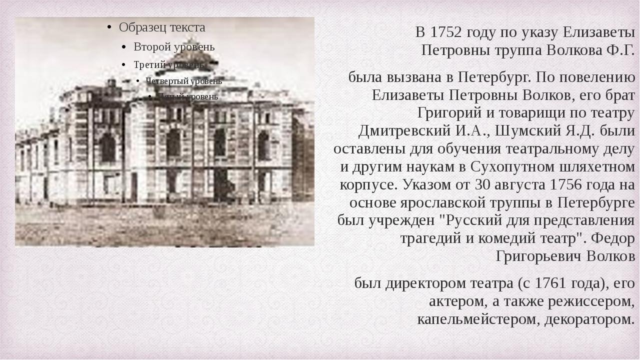 В 1752 году по указу Елизаветы Петровнытруппа Волкова Ф.Г. была вызвана в...