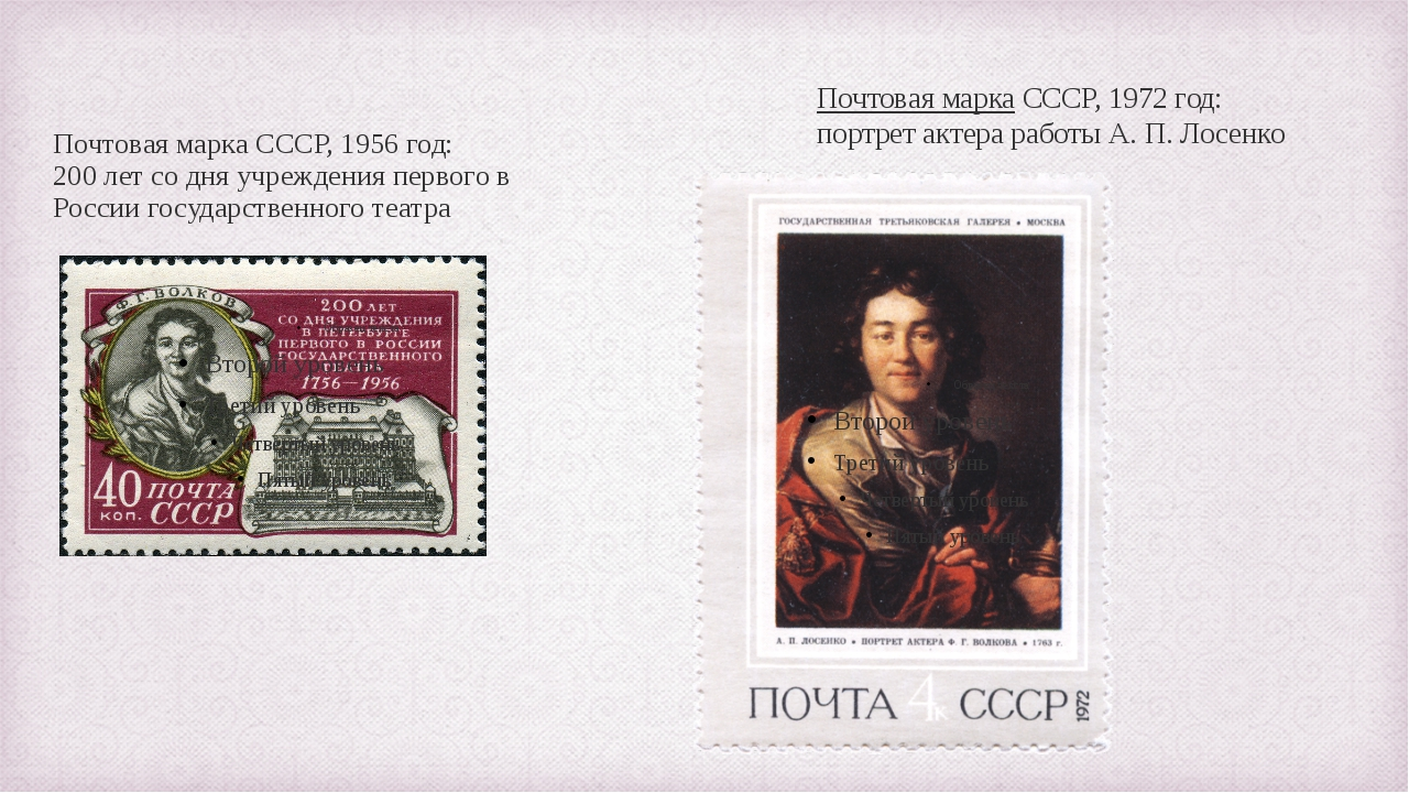 Почтовая маркаСССР,1956 год: 200 лет со дня учреждения первого в России го...
