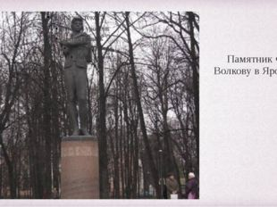 Памятник Фёдору Волкову в Ярославле