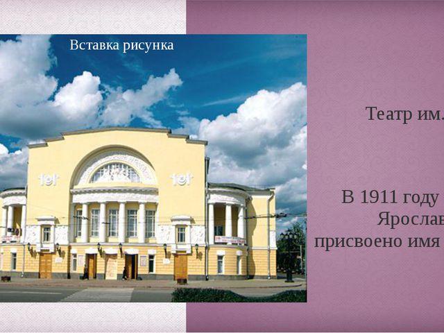 Театр им. Фёдора Волкова В 1911 году театру в Ярославле было присвоено имя В...