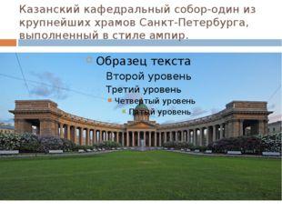 Казанский кафедральный собор-один из крупнейших храмовСанкт-Петербурга, выпо