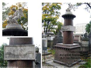 Памятник над могилой Воронихина А.Н. на Лазаревском кладбище Александро-Невск