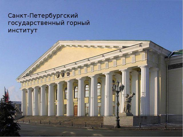Санкт-Петербургский государственный горный институт