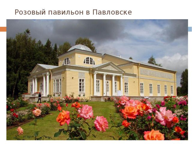 Розовый павильон в Павловске