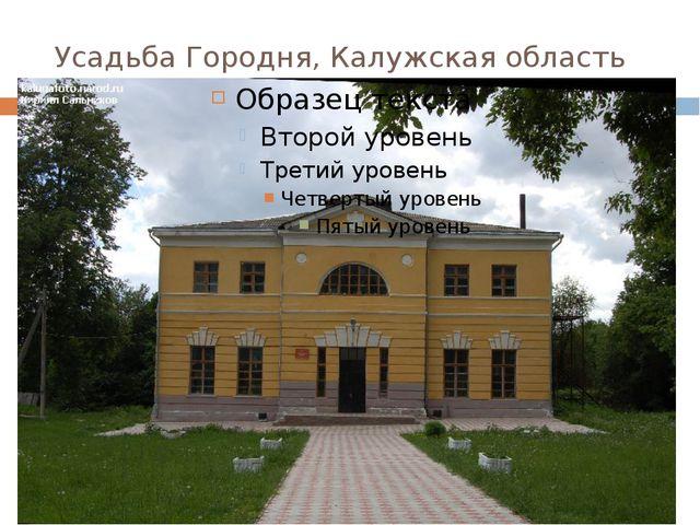 УсадьбаГородня, Калужская область
