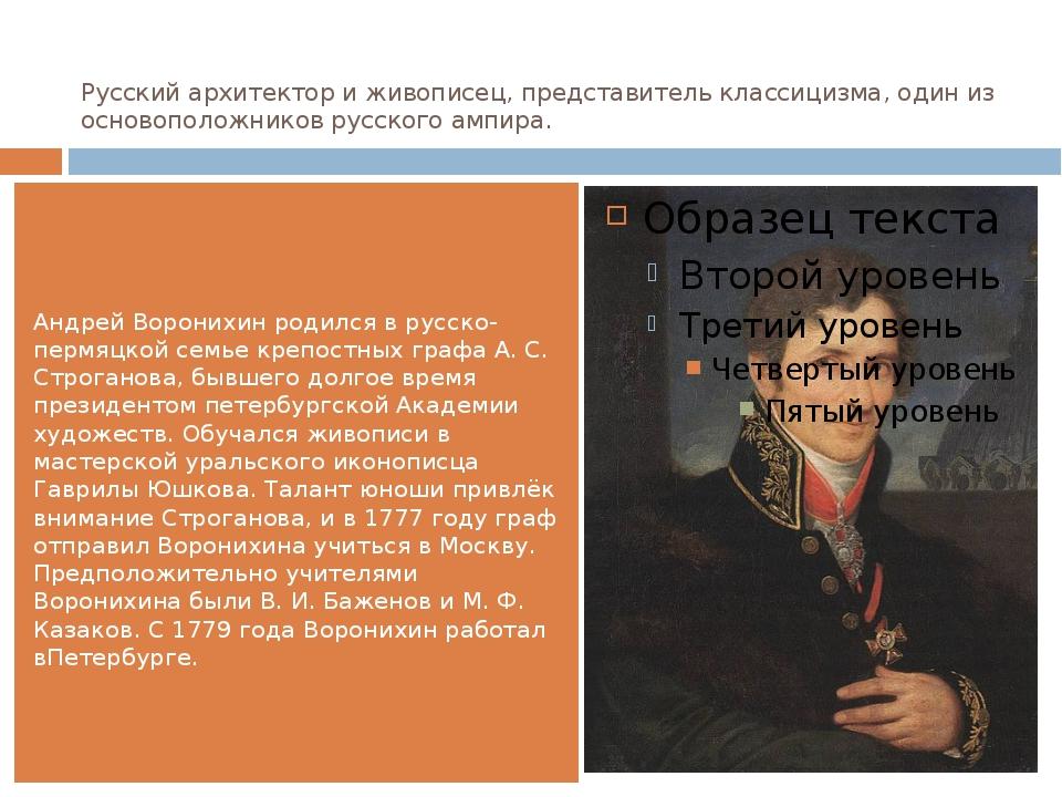 Русский архитекториживописец, представительклассицизма, один из основополо...