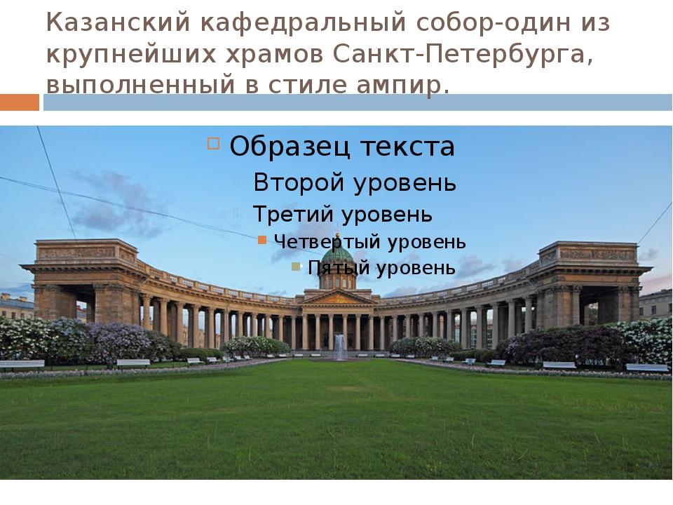Казанский кафедральный собор-один из крупнейших храмовСанкт-Петербурга, выпо...
