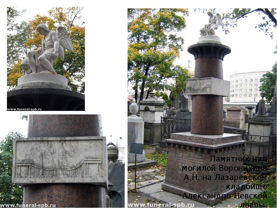 Памятник над могилой Воронихина А.Н. на Лазаревском кладбище Александро-Невск...